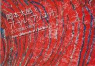 岡本太郎とアール・ ブリュット <br>生の芸術の地平へ <br>図録
