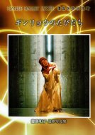 ギンリョウのたびだち 2011 <br>豊島和子追悼写文集
