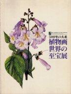 植物画世界の至宝展 <br>500年の大系 <br>英国王立園芸協会(RHS)創立200周年記念 <br>図録