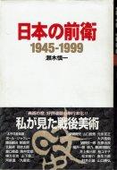 日本の前衛 <br>1945‐1999 <br>瀬木慎一
