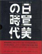 日宣美の時代 <br>日本のグラフィックデザイン<br>1951‐70