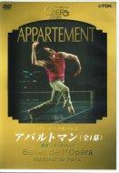 アパルトマン(全1幕) <br>パリ・オペラ座バレエ <br>振付/マッツ・エック <br>【DVD】
