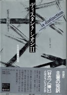 ディスタンクシオン 2 <br>社会的判断力批判 <br>ブルデューライブラリー <br>ピエール・ブルデュー