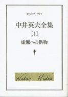 中井英夫全集 1 <br>虚無への供物 <br>《創元ライブラリ》