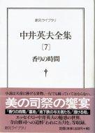 中井英夫全集 7 <br>香りの時間 <br>《創元ライブラリ》