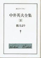 中井英夫全集 8 <br>彼方より <br>《創元ライブラリ》