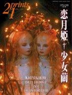 季刊 prints (プリンツ) 21 <br>2001年春号 <br>特集:恋月姫 少女繭