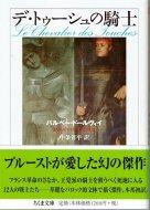 デ・トゥーシュの騎士 <br>《ちくま文庫》 <br>バルベー・ドールヴィイ