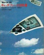 ブレーン 別冊 <br>キャッチフレーズ3000選 <br>戦後30年のヒット広告とコピー発想法