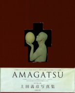 AMAGATSU <br>上田義彦写真集
