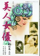 日本映画スチール集 <br>美人女優 <br>戦前篇 完結版 <br>石割平コレクション