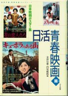 日本映画ポスター集 <br>日活青春映画篇 <br>金田行雄・西林忠雄コレクション