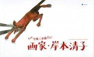 画家・岸本清子 <br>I am 空飛ぶ赤猫だぁ!