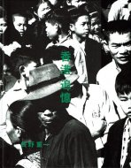 香港追憶 1958 <br>長野重一