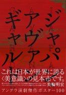 ジャパン・アヴァンギャルド <br>アングラ演劇傑作ポスター100