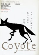 Coyote No.1 <br>特集:森山大道