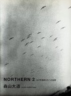 NORTHERN2 <br>北方写真師たちへの追想 <br>森山大道