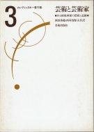 カンディンスキー著作集 3 <br>芸術と芸術家