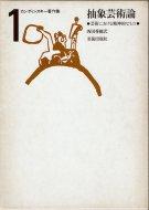 カンディンスキー著作集 1 <br>抽象芸術論