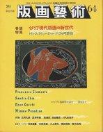 季刊版画芸術 64号 <br>特集:イタリア現代版画の新世代 <br>番留京子オリジナル版画付