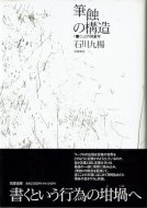 筆蝕の構造 <br>書くことの現象学 <br>石川九楊