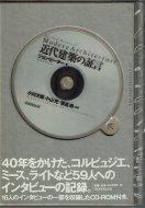 近代建築の証言 <br>ジョン・ピーター <br>CD-ROM付