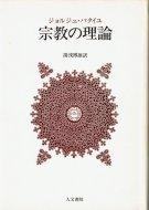宗教の理論 <br>ジョルジュ・バタイユ