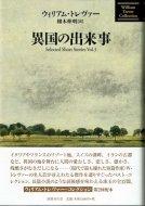異国の出来事 <br>《ウィリアム・トレヴァー・コレクション》 <br>ウィリアム・トレヴァー