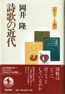 詩歌の近代 <br>《日本の50年日本の200年》 <br>岡井隆 <br>署名入