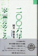 二〇〇六年水無月のころ <br>《角川短歌叢書》 <br>岡井隆 <br>署名入
