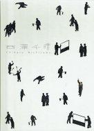 西澤千晴 <br>Chiharu Nishizawa <br>図録