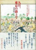 九月、東京の路上で <br>1923年関東大震災ジェノサイドの残響 <br>加藤直樹 <br>※小口縛り跡