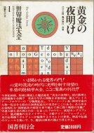 世界魔法大全 1 <br>黄金の夜明け <br>江口之隆/亀井勝行
