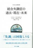 中井久夫講演録 <br>統合失調症の過去・現在・未来