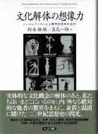 文化解体の想像力 <br>シュルレアリスムと人類学的思考の近代