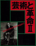 芸術と革命 2 <br>ロシア・アヴァンギャルドの旋風 <br>1920−1930の肖像 <br>図録