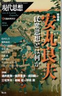 現代思想 2016年9月臨時増刊号 <br>総特集:安丸良夫 民衆思想とは何か