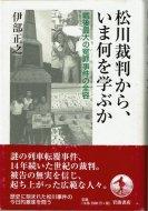 松川裁判から、いま何を学ぶか <br>戦後最大の冤罪事件の全容 <br>伊部正之