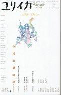 ユリイカ 2003年1月号 <br>特集:中国幻想綺譚 チャイナ・ファンタジー