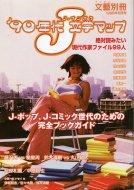 文藝別冊1998年8月号 <br>'90年代J文学マップ
