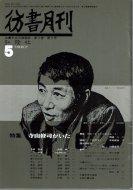 彷書月刊 1987年5月号 <br>特集:寺山修司がいた