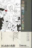 人魚姫・裸の王様 <br>《寺山修司メルヘン全集 8》