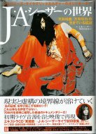 J・Aシーザーの世界
