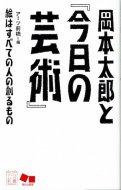岡本太郎と『今日の芸術』 <br>絵はすべての人の創るもの