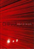 塩田千春 <br>精神の呼吸 <br>Chiharu Shiota <br>breath of the spirit <br>図録