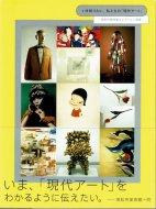 いま知りたい、私たちの「現代アート」 <br>高松市美術館コレクション選集