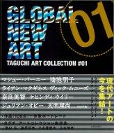 グローバル・ニュー・アート <br>タグチ・コレクション <br>TAGUCHI ART COLLECTION #1