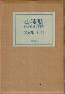 山海塾 写真集 1・2 <br>SANKAI JUKU 1・2<br>一函2冊組