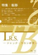 I.R.S. <br>ジャック・ラカン研究 No.13