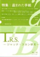 I.R.S. <br>ジャック・ラカン研究 No.14